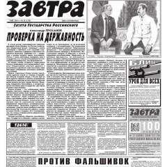 Газета Завтра № 20
