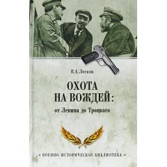 Охота на вождей: от Ленина до Троцкого. Лесков В.А.