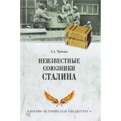 Неизвестные союзники Сталина 1940-1945 гг. Чичкин А.А.