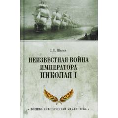 Неизвестная война императора Николая I. Шигин В.В.