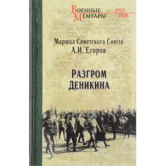 Разгром Деникина. Егоров А.И.