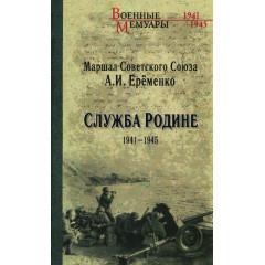 Служба Родине 1941-1945. Еременко А.И.