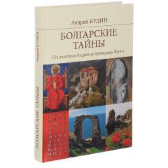 Болгарские тайны. Кудин А.П.