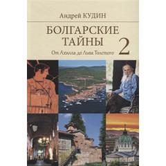 Болгарские тайны 2. От Ахилла до Льва Толстого. Кудин А.П.