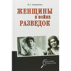 Женщины в войне разведок. Атаманенко И.Г.