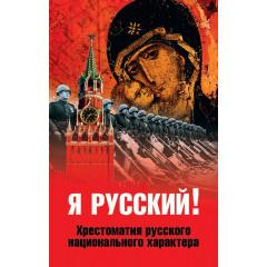 Я русский ! Хрестоматия русского национального характера. Аристархов В.В.