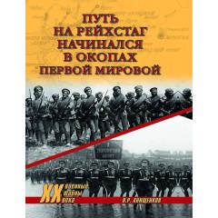 Путь на Рейхстаг начинался в окопах Первой мировой. Анищенков В.Р.