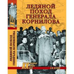 Ледяной поход генерала Корнилова. Петухов А.Ю.