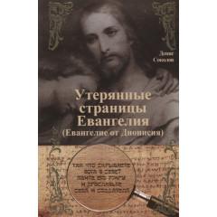 Утерянные страницы Евангелия (Евангелие от Дионисия). Соколов Д.