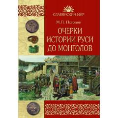 Очерки истории Руси до монголов. Погодин М.П.