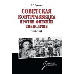 Советская контрразведка против финских спецслужб (1939 - 1944). Веригин С.Г.