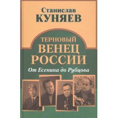Терновый венец России. От Есенина до Рубцова. Куняев С.Ю.