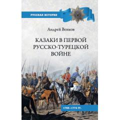 Казаки в Первой русско-турецкой войне. Венков А.В.