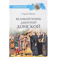 Великий князь Дмитрий Донской. Абуков С.Н.