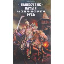 Нашествие Батыя на Северо-Восточную Русь. Елисеев М. Б.