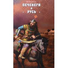 Печенеги и Русь. Филиппов В.В.