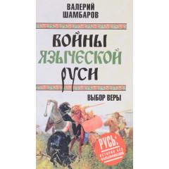 Войны языческой Руси. Выбор веры. Шамбаров В.Е.