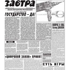 Газета Завтра № 21