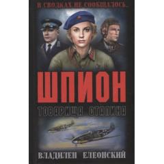 Шпион товарища Сталина. Елеонский В.О.