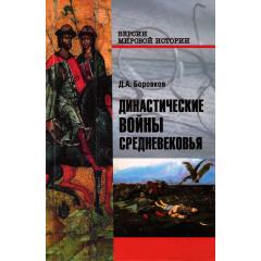 Династические войны Средневековья. Боровков Д.А.