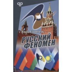 Русский феномен. Сторчак Ю.