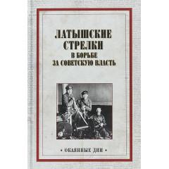 Латышские стрелки в борьбе за советскую власть. Александров А. А.