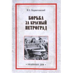Борьба за Красный Петроград. Корнатовский Н.А.