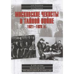 Московские чекисты в тайной войне. 1921-1928 гг.