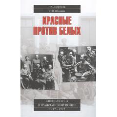 Красные против белых. Спецслужбы в Гражданской войне. 1917-1922. Кирмель Н.С.