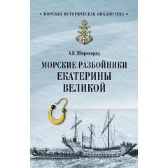 Морские разбойники Екатерины Великой. Широкорад А.Б.