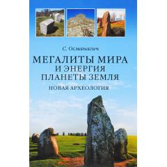 Мегалиты мира и энергия планеты Земля. Новая археология. Османагич С.