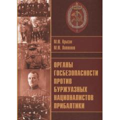 Органы госбезопности против буржуазных националистов Прибалтики. Крысин М.Ю.