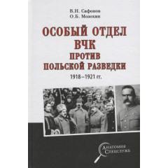 Особый отдел ВЧК против польской разведки. 1918- 1921 гг. Сафонов В.Н.