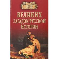 100 великих загадок русской истории. Непомнящий Н.Н.