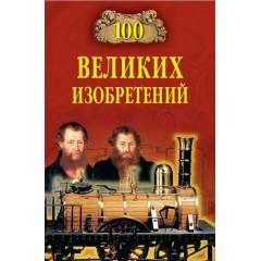 100 великих изобретений. Рыжов К.В.