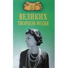 100 великих творцов моды. Скуратовская М.В.