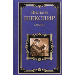 Гамлет, принц Датский. Шекспир В.