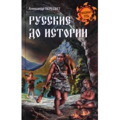 Русские до истории. Пересвет А.А.