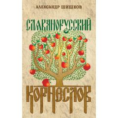 Славянорусский корнеслов. Шишков А.С.