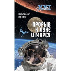 Прорыв к Луне и Марсу. Волков А.В.