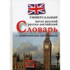 Универсальный англо-русский, русско-английский словарь с грамматическим приложением. Захарова Н.