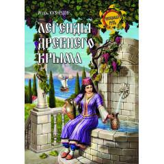 Легенды древнего Крыма. Кузнецов И.Н.
