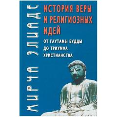 История веры и религиозных идей: от Гаутамы Будды до триумфа христианства. Элиаде М.