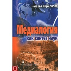 Медиалогия как синтез наук. Кириллова Н.Б.