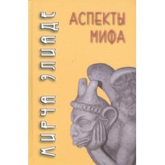 Аспекты мифа. Элиаде М. 6-е издание