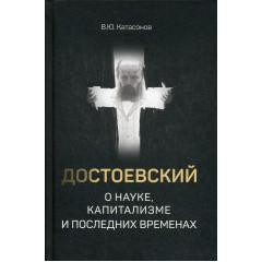 Достоевский о науке, капитализме и последних временах. Катасонов В.Ю.