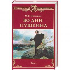 Во дни Пушкина в 2 т. т.1. Наживин И.Ф.