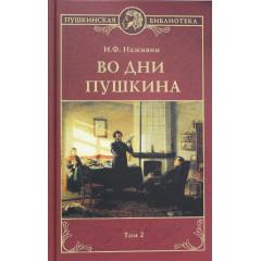 Во дни Пушкина в 2 т. т.2. Наживин И.Ф.
