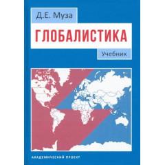 Глобалистика: Учебник. Муза Д.Е.