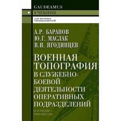 Военная топография в служебно-боевой деятельности оперативных подразделений. Баранов А.Р.